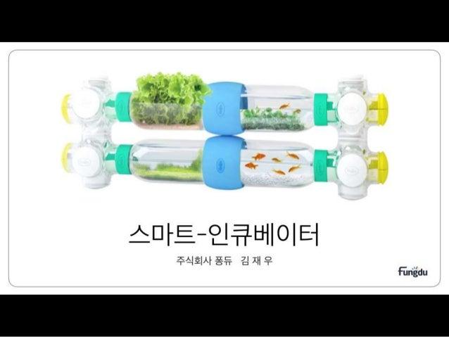 스마트큐 발표자료 김재우