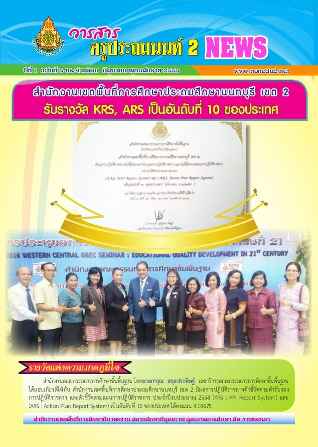 ส�ำนักงานเขตพื้นที่การศึกษาประถมศึกษานนทบุรี เขต 2 รับรางวัล KRS, ARS เป็นอันดับที่ 10 ของประเทศ ปีที่ 1 ฉบับที่ 5 ประจ�ำเ...