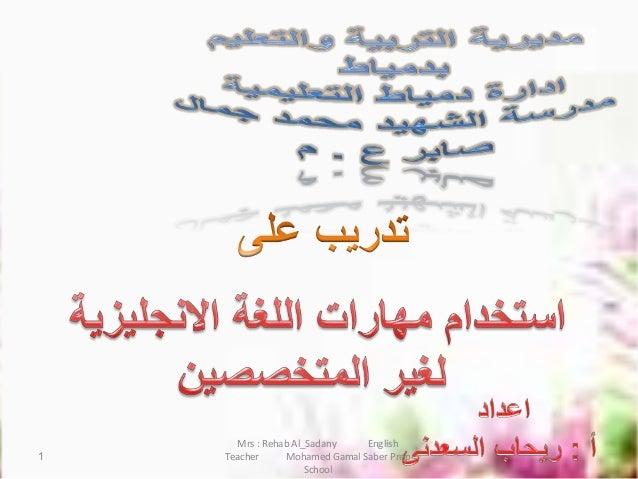 Mrs : Rehab Al_Sadany English Teacher Mohamed Gamal Saber Prep School 1