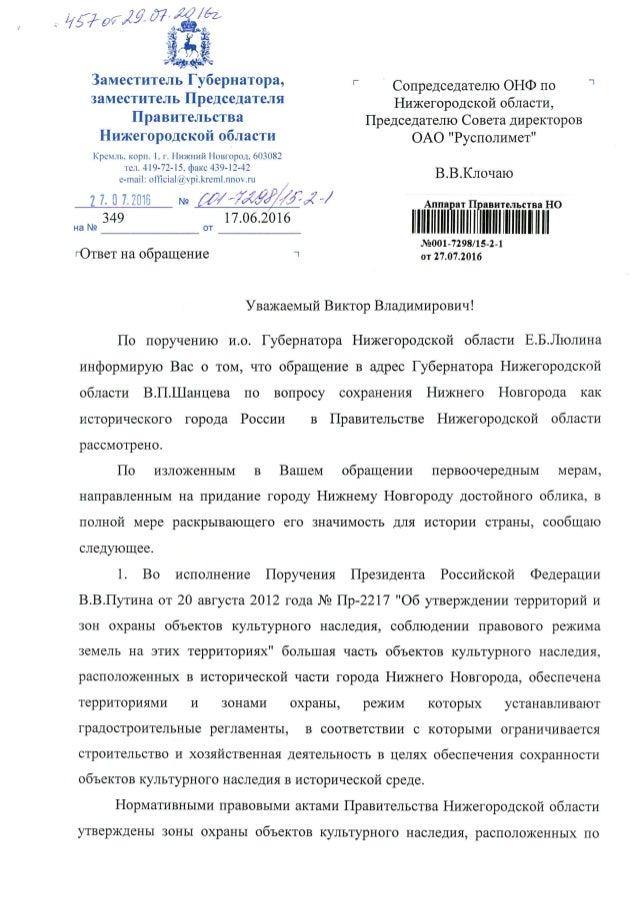 Ответ Правительства Нижегородской области от 27.07.2016 г.