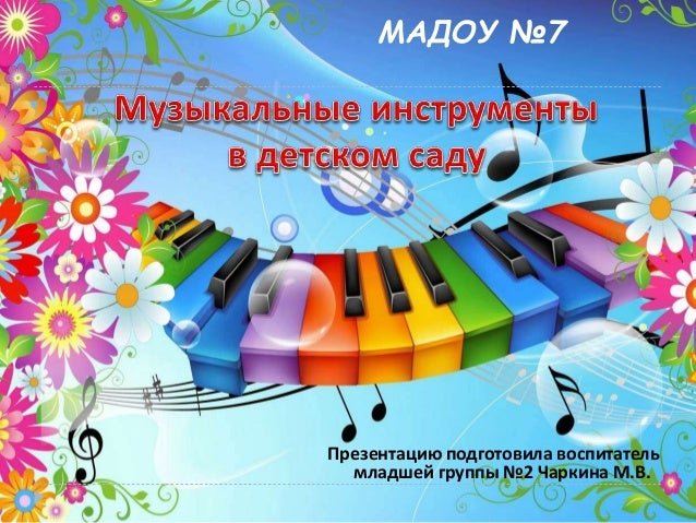 музыкальные онлайн конкурсы для детей этот день