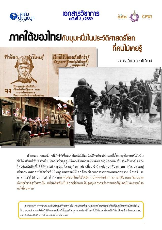 1 ภาคใต้ของไทยภาคใต้ของไทยกับมุมหนึ่งในประวัติศาสตร์โลก ที่คนไม่เคยรู้ รศ.ดร. จานง สรพิพัฒน์ เอกสารวิชาการ ฉบับที่ 2 /2559...