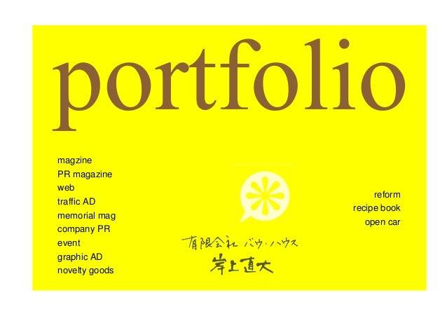 はじめまして。有限会社バウ・ハウスの岸上です。 magzine PR magazine web traffic AD memorial mag company PR event graphic AD novelty goods reform r...