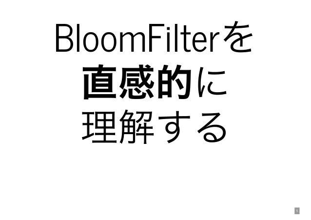 1 BloomFilter