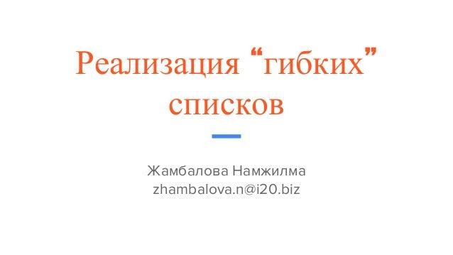 """Реализация """"гибких"""" списков Жамбалова Намжилма zhambalova.n@i20.biz"""