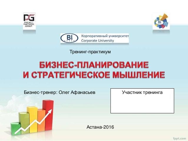 Бизнес-тренер: Олег Афанасьев Тренинг-практикум Астана-2016 Участник тренинга