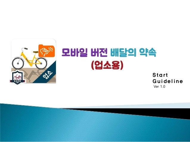 Start Guideline Ver 1.0 모바일 버전 배달의 약속 (업소용)