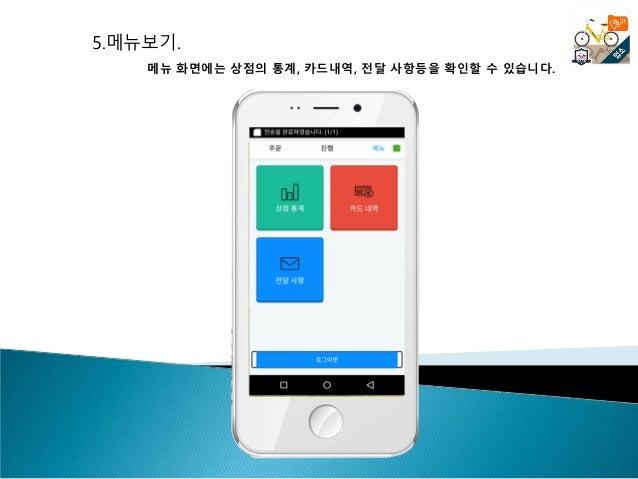 5.메뉴보기. 메뉴 화면에는 상점의 통계, 카드내역, 전달 사항등을 확인할 수 있습니다.