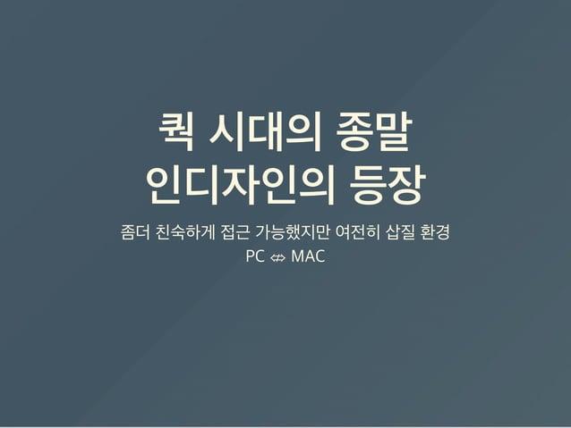 쿽 시대의 종말 인디자인의 등장 좀더 친숙하게 접근 가능했지만 여전히 삽질 환경 PC ⇎ MAC