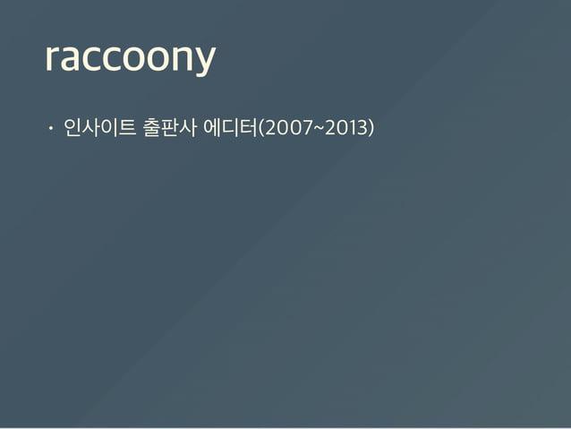 raccoony • 인사이트 출판사 에디터(2007~2013)