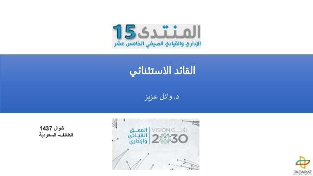شوال1437 الطائف-السعودية الاستثنائي القائد د.عزيزوائل