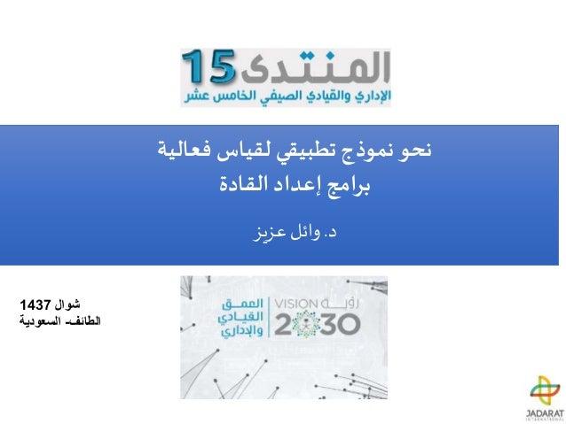 شوال1437 الطائف-السعودية فعالية لقياس تطبيقي نموذج نحو القادةإعداد برامج د.عزيز وائل