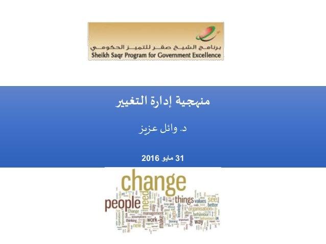 31مايو2016 التغيير ةرإدا منهجية د.عزيز وائل