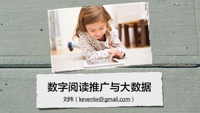 数字阅读推广与大数据 刘炜(kevenlw@gmail.com)