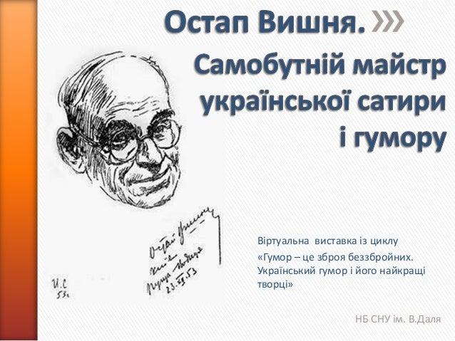 Віртуальна виставка із циклу «Гумор – це зброя беззбройних. Український гумор і його найкращі творці» НБ СНУ ім. В.Даля
