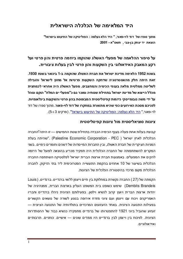 """1 הישראלית הכלכלה של המלאימה היד של ספרו מתוךלוי דוד-פאור"""" ,בישראל התיעוש של הפוליטיקה : נע..."""
