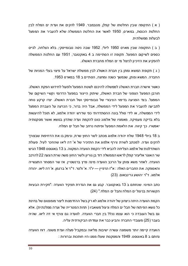 10 (קפלן של החלטתו שבין התקופה ) אמנובמבר ,.1949א להקיםלבין המלח ים ועדת ת במארס ,הכנסת ה...