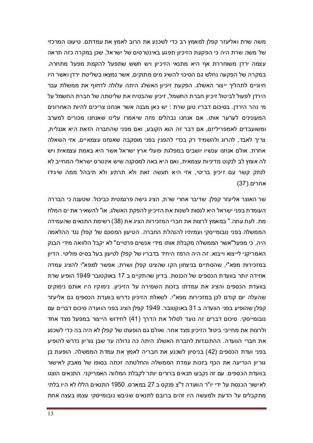 13 המרכזי טיעונו .עמדתם את לאמץ הרוב את לשכנע כדי רב למאמץ קפלן ואליעזר שרת משה באינטרס ת...