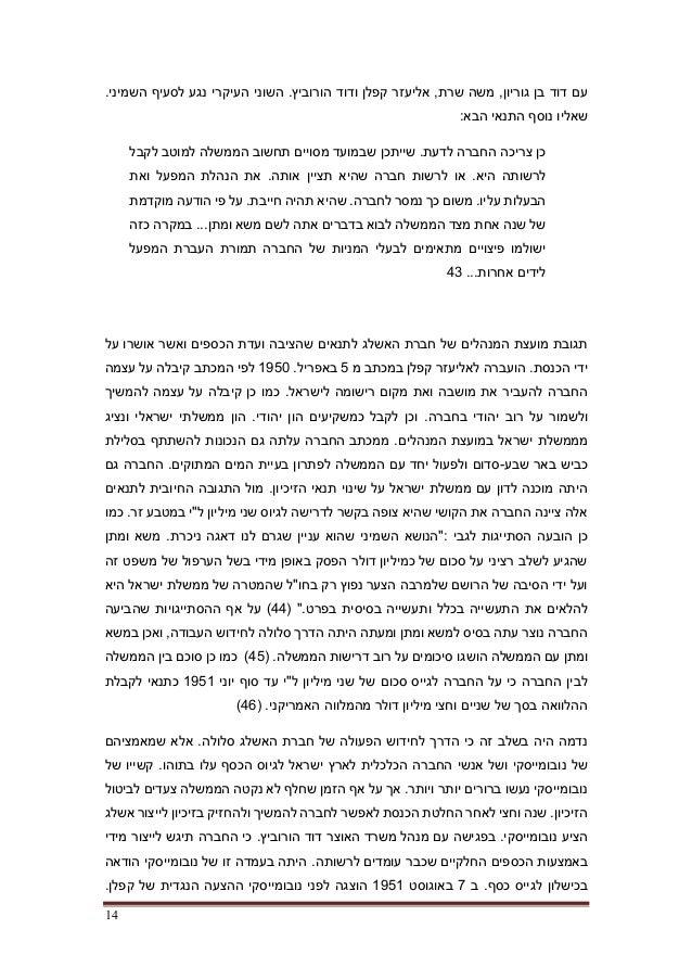 14 הורוביץ ודוד קפלן אליעזר ,שרת משה ,גוריון בן דוד עםהשמיני לסעיף נגע העיקרי השוני .. הבא...