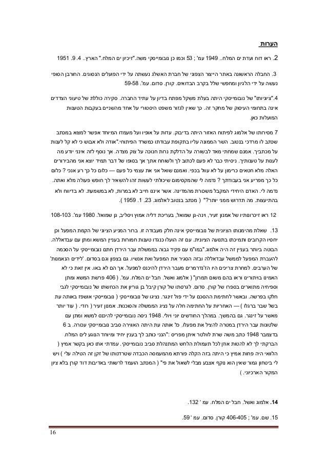 """16 הערות 2.המלח ים ועדת דוח ראו..1949; 'עמ53משה נובומייסקי כן וכמו.""""המלח ים זיכיון.""""הארץ..4...."""