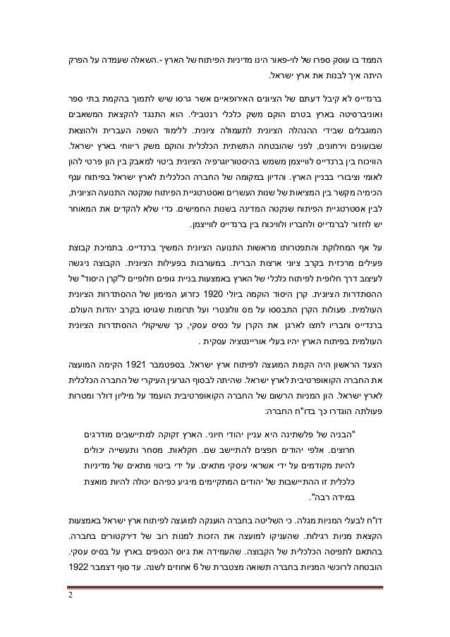 2 הממדעוס בולוי של ספרו ק-הינו פאורהארץ של הפיתוח מדיניות-הפרק על שעמדה .השאלה ישראל ...