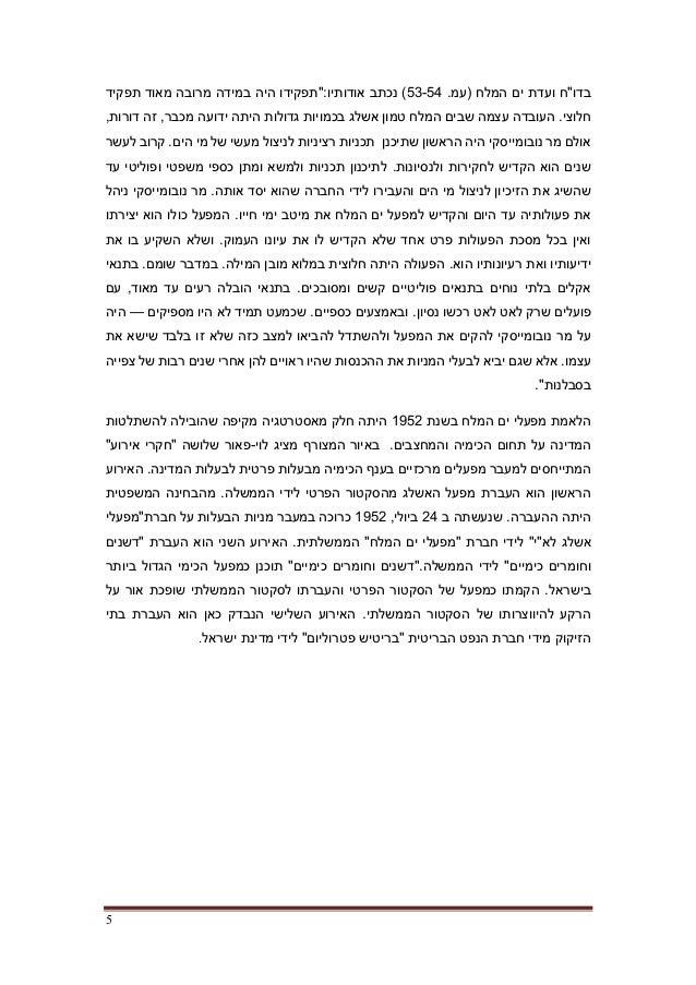 """5 .(עמ המלח ים ועדת בדו""""ח54-53:אודותיו נכתב )""""תפקיד מאוד מרובה במידה היה תפקידו חלוצי.אשלג ..."""