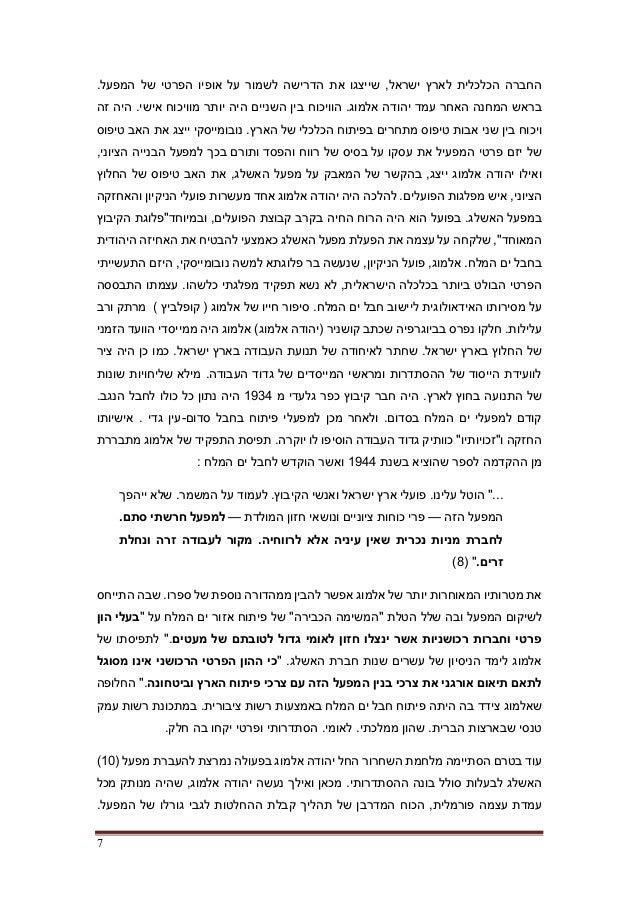 7 ישראל לארץ הכלכלית החברההדריש את שייצגו ,המפעל של הפרטי אופיו על לשמור ה. אלמוג יהודה ע...