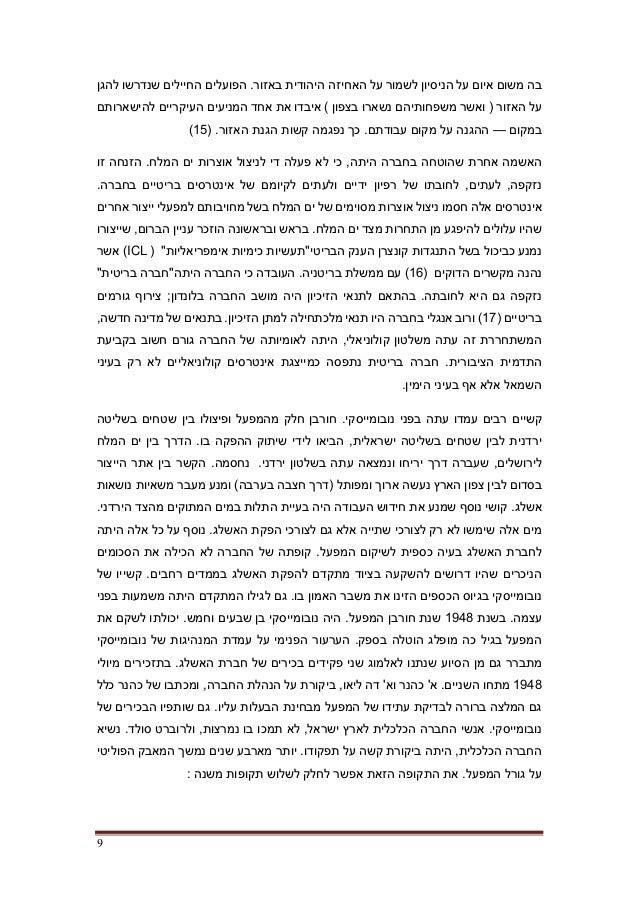 9 הניסיו על איום משום בהבאזור היהודית האחיזה על לשמור ןלהגן שנדרשו החיילים הפועלים . אחד ...