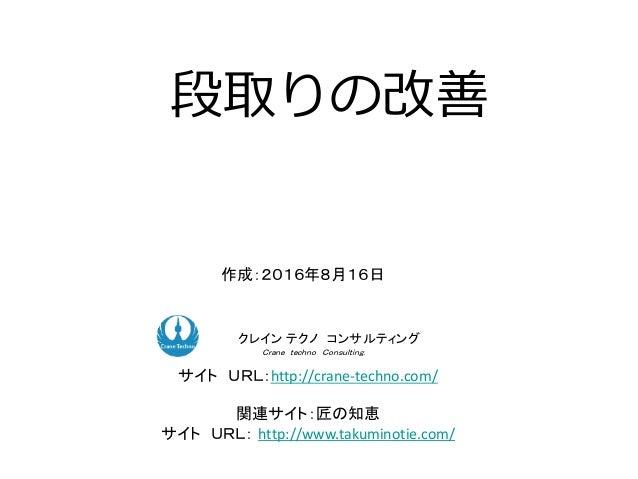 段取りの改善 作成:2016年8月16日 ク コンサルティングクレイン テクノ コンサルティング Crane techno Consulting. サイト URL:http://crane-techno.com/ 関連サイト:匠の知恵 サイト ...
