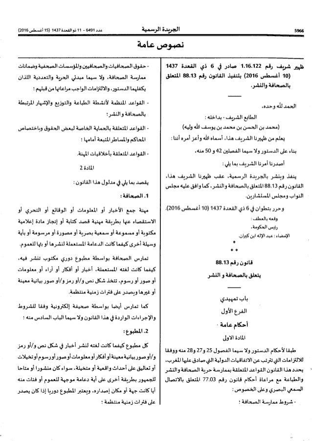 املهنيين للصحفيين ي ألاساس النظام