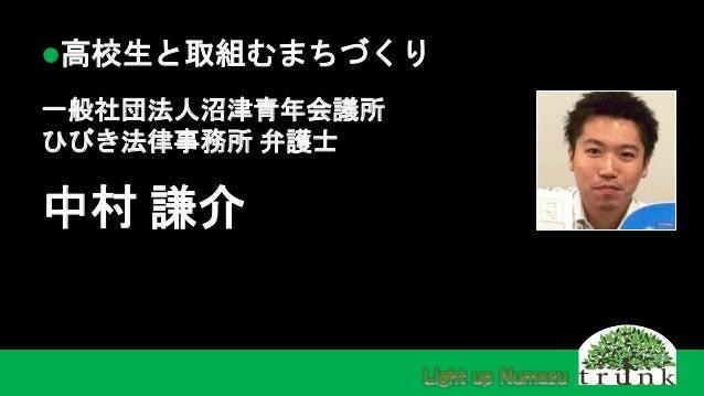 ●高校生と取組むまちづくり 一般社団法人沼津青年会議所 ひびき法律事務所 弁護士 中村 謙介 Light up Numazu Photo