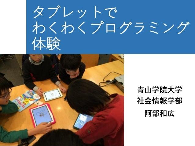 タブレットで わくわくプログラミング 体験 青山学院大学 社会情報学部 阿部和広