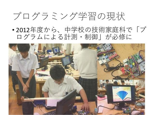 プログラミング学習の現状 • 2012年度から、中学校の技術家庭科で「プ ログラムによる計測・制御」が必修に