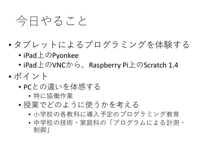 iPad内蔵センサーの設定