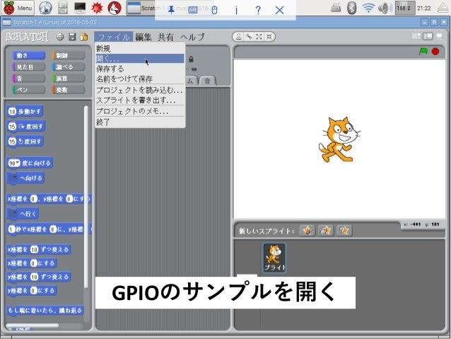 • 様々なアプリやゲーム、おもちゃなどでも、Scratchの「文 法」を使えるようにする。そのためにオープンソースで提供す る • ブロックは、従来の垂直型と水平型(低年齢、モバイル向け)を 用意する • 開発中の仮称3.0もこれを用いる
