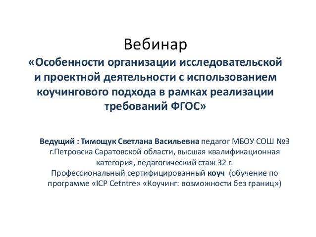 Вебинар «Особенности организации исследовательской и проектной деятельности с использованием коучингового подхода в рамках...