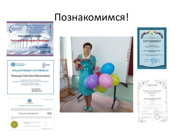 Тимощук Светлана Slide 2