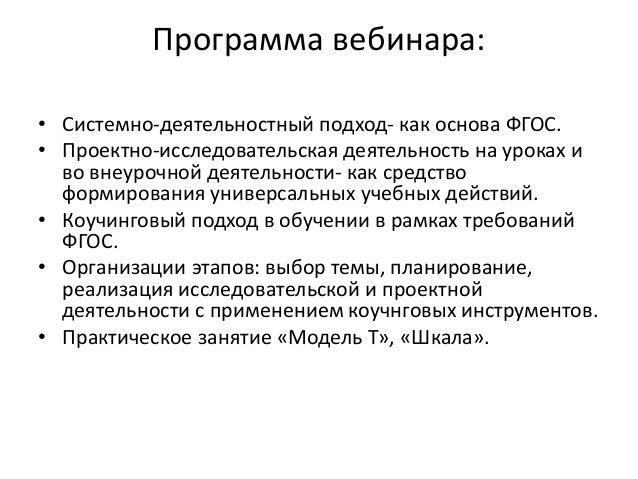 Тимощук Светлана Slide 3
