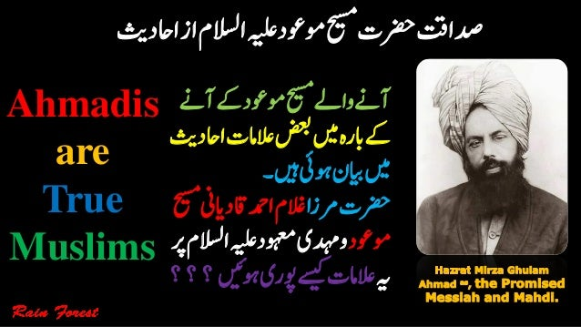 Ahmadis are True Muslims ‫ااحدثی‬‫از‬‫االسلم‬‫ہیلع‬‫وموعد‬‫حیسم‬‫رضحت‬‫دصاتق‬ ‫ےک‬‫وموعد‬‫حیسم‬‫واےل‬‫آےن‬‫آےن‬ ‫الع‬‫ضعب‬...