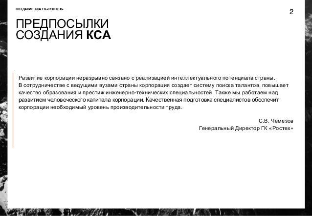 """Создание КСА, ГК """"Ростех"""" Slide 2"""
