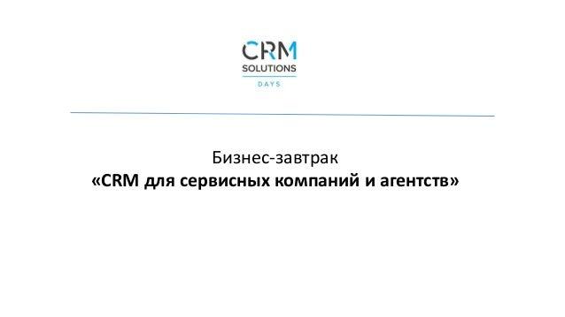 Бизнес-завтрак «CRM для сервисных компаний и агентств»