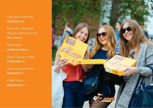Сайт для клиентов: dodopizza.ru Блог CEO компании Фёдора Овчинникова: sila-uma.ru Франшиза: dodofranchise.ru Додо Пицца и ...