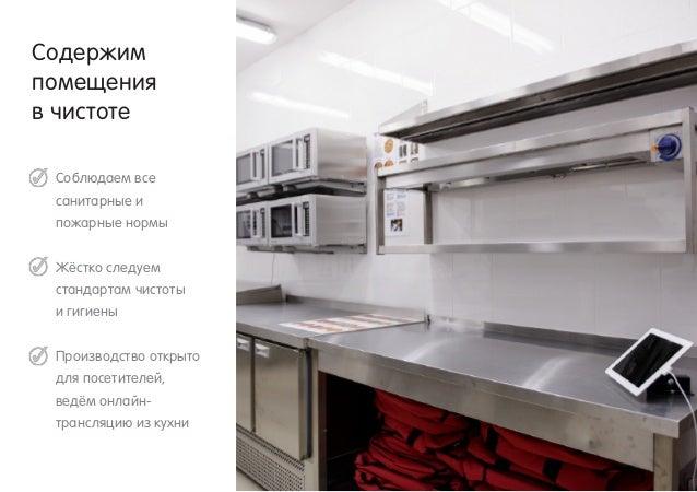 Содержим помещения в чистоте Соблюдаем все санитарные и пожарные нормы Жёстко следуем стандартам чистоты и гигиены Произво...