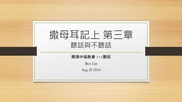 撒母耳記上 第三章 聽話與不聽話 爾灣中福教會 1+1團契 Ben Lin Aug 25 2016
