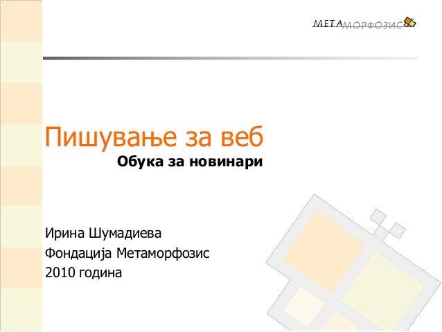 Пишување за веб Ирина Шумадиева Фондација Метаморфозис 2010 година Обука за новинари