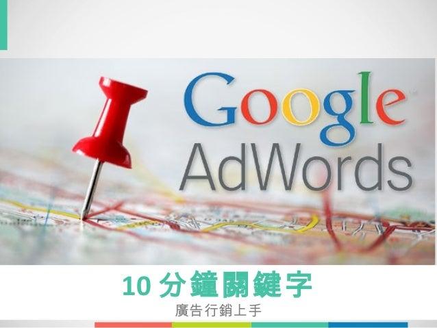 10 分鐘關鍵字 廣告行銷上手