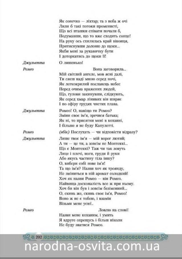 Підручник Зарубіжна Література 8 клас Міляновська нова програма (2016)