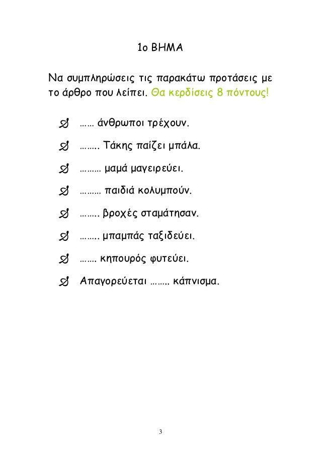 ΑΣΚΗΣΙΟΛΟΓΙΟ Δ ΔΗΜΟΤΙΚΟΥ Slide 3