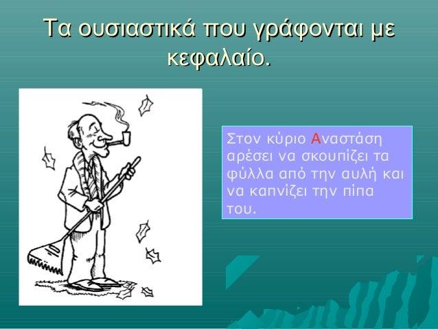 ΓΛΩΣΣΑ Δ ΔΗΜΟΤΙΚΟΥ Β ΤΕΥΧΟΣ 464adf740d3