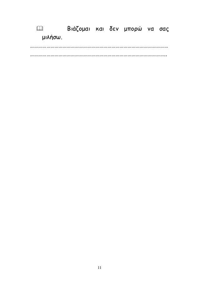 11  Βηάδμμαη θαη δεκ μπμνώ κα ζαξ μηιήζς. ………………………………………………………………………………………… ………………………………………………………………………………………..